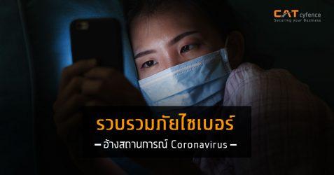 รวบรวมภัยไซเบอร์ อ้างสถานการณ์ Coronavirus