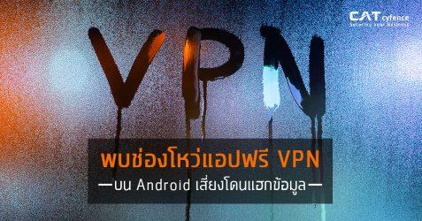 พบช่องโหว่แอปฯ VPN ฟรีบน Android เสี่ยงโดนแฮกข้อมูล
