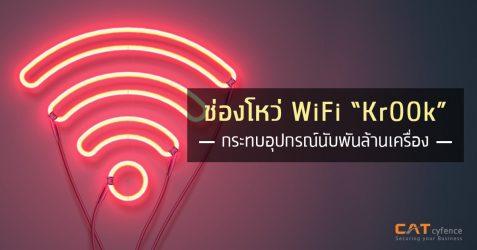 """พบช่องโหว่ WiFi """"Kr00k"""" กระทบอุปกรณ์พันล้านเครื่อง"""