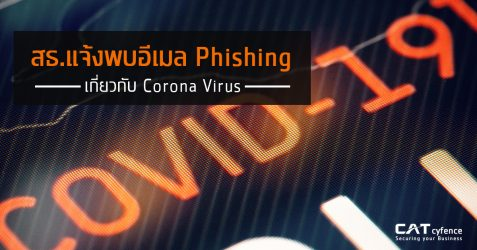 กระทรวงสาธารณสุขแจ้ง พบอีเมล Phishing เกี่ยวกับ Corona Virus