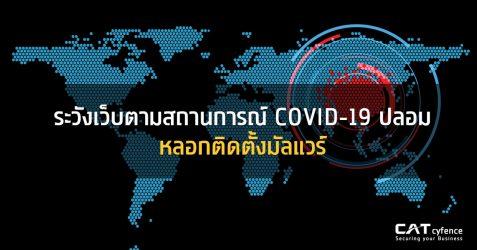 ระวังเว็บตามสถานการณ์ COVID-19 ปลอม หลอกติดตั้งมัลแวร์