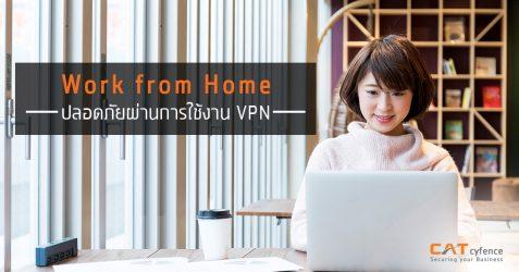 Work from Home ปลอดภัยผ่านการใช้งาน VPN