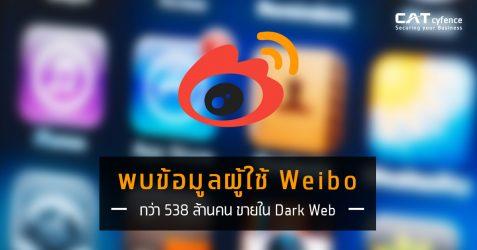 พบข้อมูลผู้ใช้ Weibo กว่า 538 ล้านคน ขายใน Dark Web