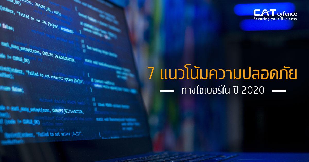 7 อันดับแนวโน้มความปลอดภัยทางไซเบอร์ ปี 2020