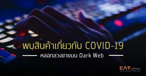 พบสินค้าเกี่ยวกับ COVID-19 หลอกลวงขายบน Dark Web