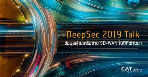 DeepSec 2019 Talk : ข้อมูลด้านเครือข่าย SD-WAN ในปีที่ผ่านมามีอะไรบ้าง