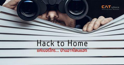 Hack to home แค่เบอร์โทร… บ้านอาจโดนแฮก
