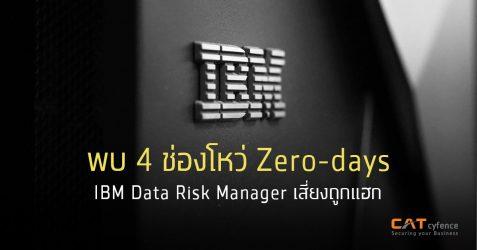 พบ 4 ช่องโหว่ Zero-days IBM Data Risk Manager เสี่ยงถูกแฮก