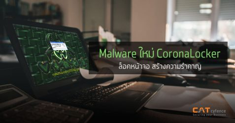 Malware ใหม่ CoronaLocker ล็อคหน้าจอ สร้างความรำคาญ