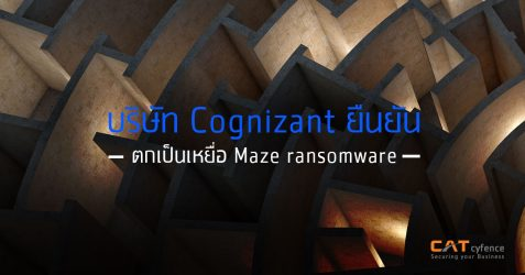 Cognizant ยืนยันตกเป็นเหยื่อ Maze ransomware แล้ว
