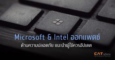Microsoft & Intel ออกอัปเดตช่องโหว่ด้านความปลอดภัย แนะนำผู้ใช้งานควรอัปเดต