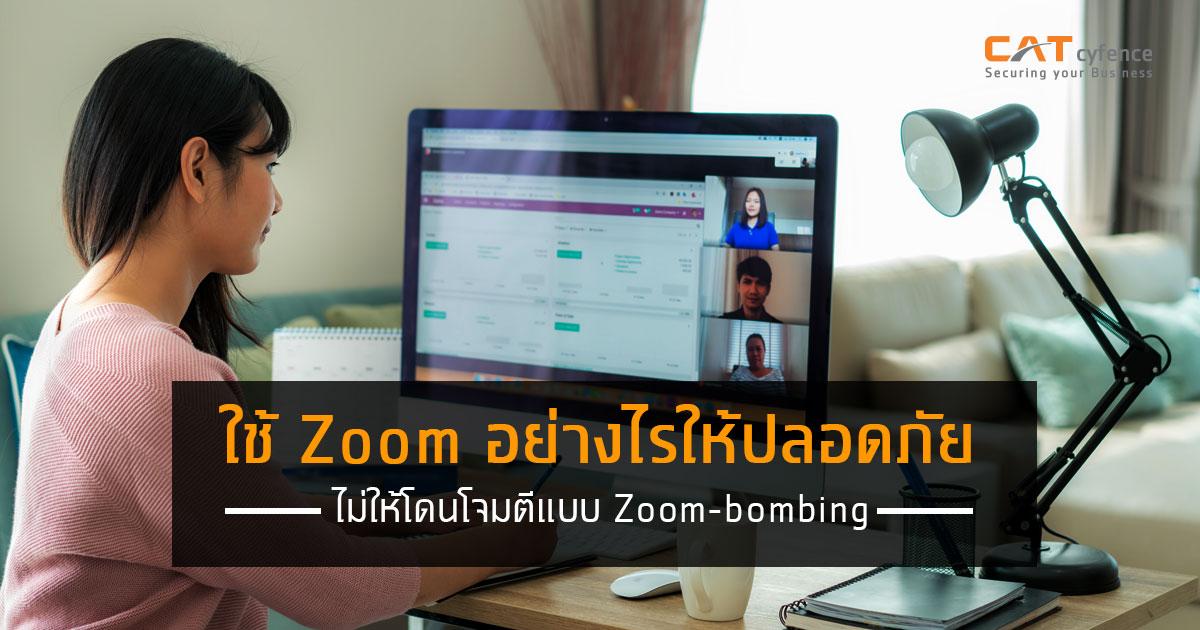 ใช้ Zoom อย่างไรไม่ให้โดนโจมตีแบบ Zoom-bombing