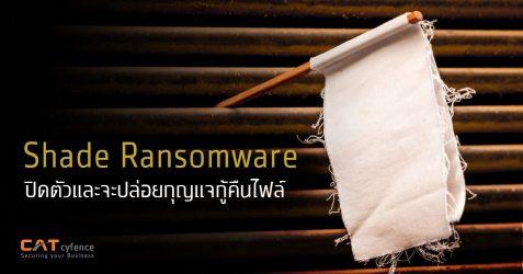 Shade Ransomware ประกาศปิดและจะปล่อยกุญแจกู้คืนไฟล์