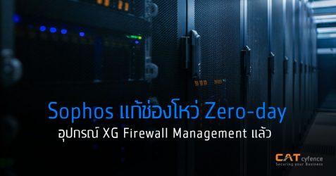 Sophos แก้ช่องโหว่ Zero-day อุปกรณ์ XG Firewall แล้ว