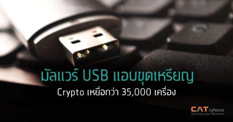 มัลแวร์ USB แอบขุดเหรียญ Crypto เหยื่อกว่า 35,000 เครื่อง