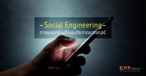Social Engineering การหลอกหลวงที่แฝงภัยจากแฮกเกอร์