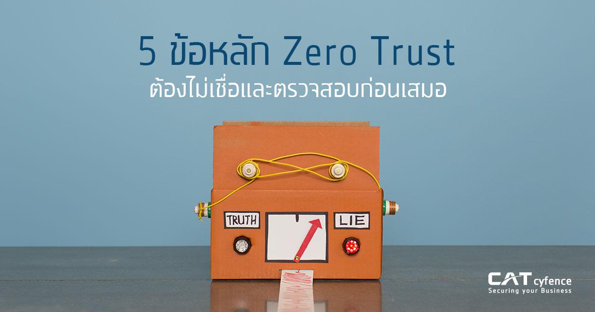 5 ข้อหลัก Zero Trust ต้องไม่เชื่อและตรวจสอบก่อนเสมอ