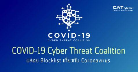 COVID-19 Cyber Threat Coalition ปล่อย blocklist เกี่ยวกับ Coronavirus