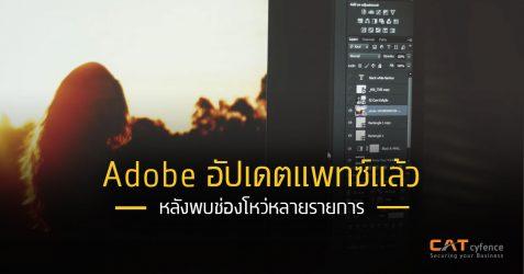 Adobe อัปเดตแพทซ์แล้ว หลังพบช่องโหว่หลายรายการ