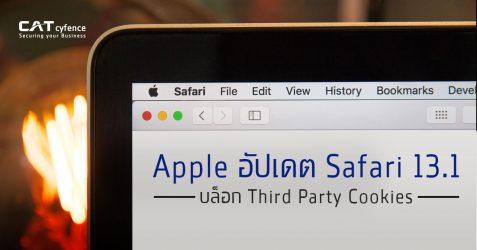 Apple อัปเดต Safari 13.1 บล็อก Third Party Cookies