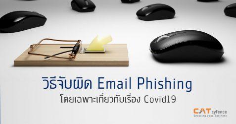 วิธีจับผิด Email Phishing โดยเฉพาะเกี่ยวกับเรื่อง COVID-19