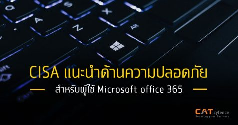 CISA แนะนำด้านความปลอดภัยสำหรับผู้ใช้ Microsoft office 365