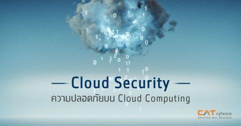 Cloud Security ความปลอดภัยบน Cloud Computing