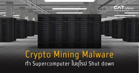 Crypto Mining Malware ทำ Supercomputer จำนวนมากในยุโรป Shut down