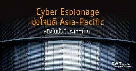Cyber Espionage มุ่งโจมตี Asia-Pacific หนึ่งในนั้นมีประเทศไทย