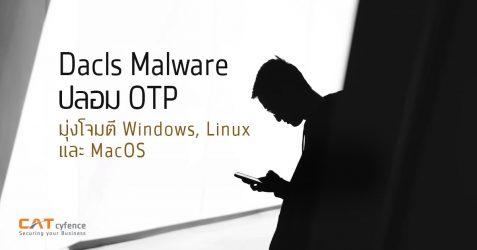 Dacls Malware ปลอม OTP มุ่งโจมตี Windows, Linux และ MacOS