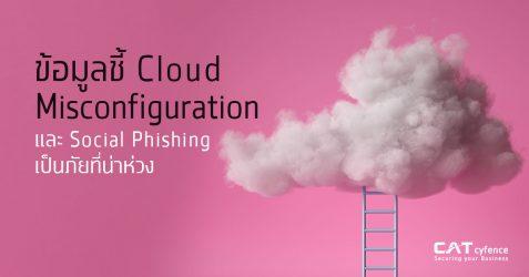 ข้อมูลชี้ Cloud Misconfiguration และ Social Phishing เป็นภัยที่น่าห่วง