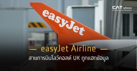 easyJet Airline สายการบินโลว์คอสต์ UK ถูกแฮกข้อมูลลูกค้า