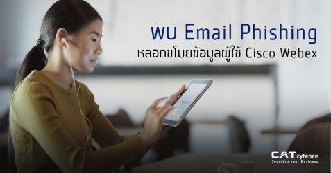 พบ Email phishing หลอกขโมยข้อมูลผู้ใช้ Cisco Webex