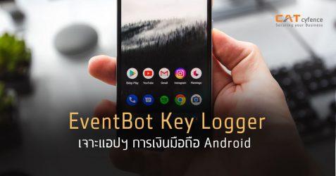 EventBot Keylogger เจาะแอปฯ การเงินมือถือ Android