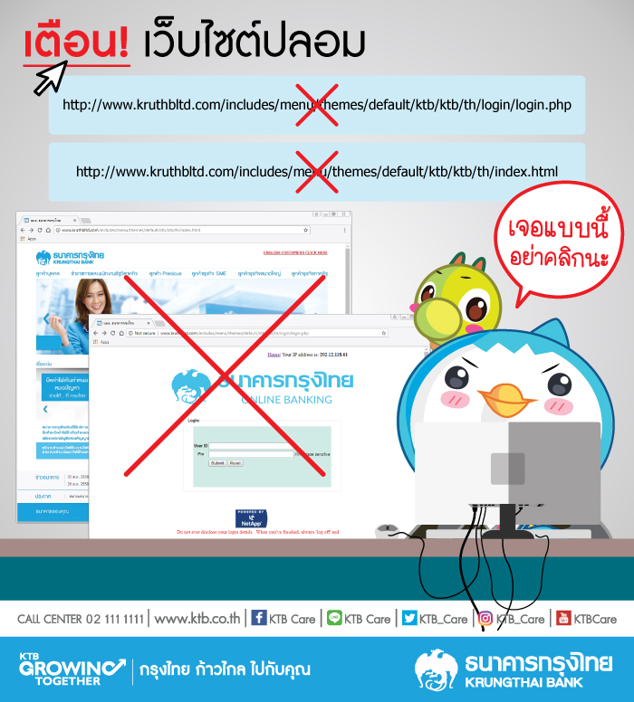 Website phishing : ทาง KTB แจ้งเตือนเว็บปลอม ของ ธนาคาร