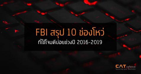 FBI สรุป 10 ช่องโหว่ที่ใช้โจมตีบ่อย ช่วงปี 2016-2019