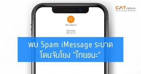 """พบ Spam iMessage ระบาด โดนจับโยง """"ไทยชนะ"""""""