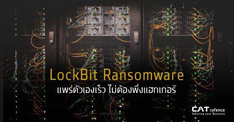 LockBit Ransomware แพร่ตัวเองเร็ว ไม่ต้องพึ่งแฮกเกอร์