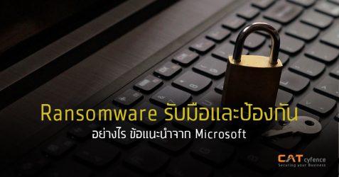 Ransomware รับมือและป้องกันอย่างไร ข้อแนะนำจาก Microsoft