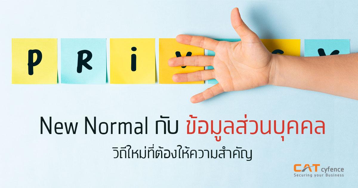 "New Normal กับ ""ข้อมูลส่วนบุคคล"" วิถีใหม่ที่ต้องให้ความสำคัญ"