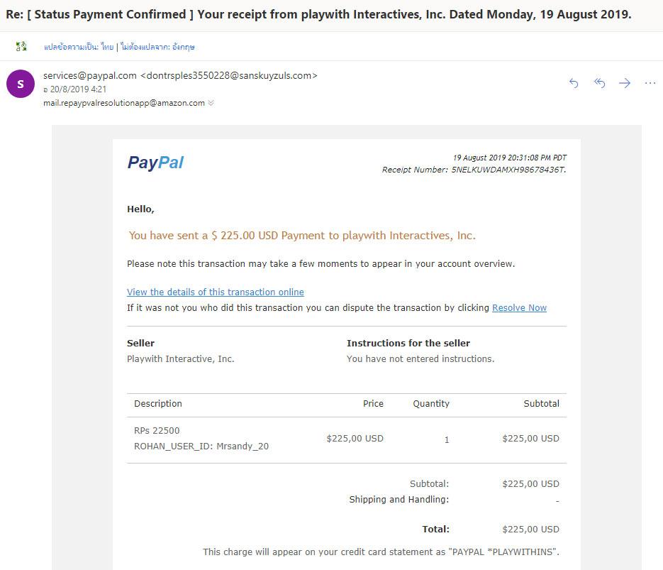Email phishing : ภาพตัวอย่างเมลปลอมจาก Paypal