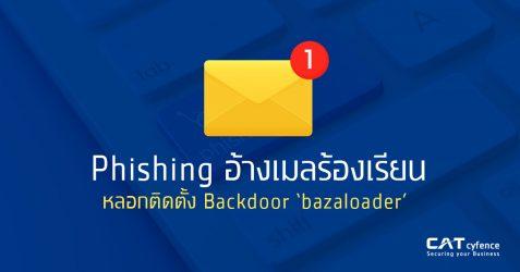 Phishing Email อ้างเป็นการร้องเรียนจากลูกค้าหลอกติดตั้ง Backdoor