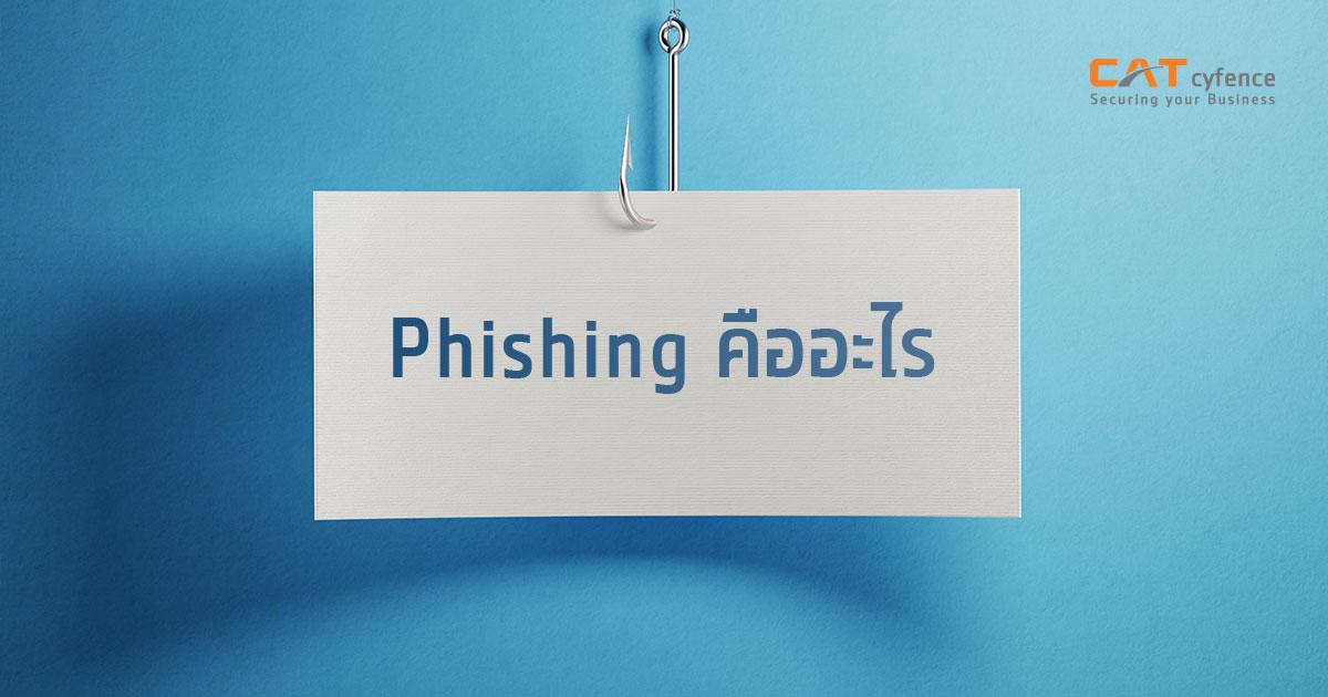 Phishing คืออะไร ป้องกันอย่างไร