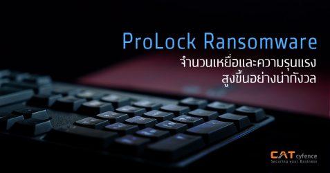 ProLock Ransomware จำนวนเหยื่อและความรุนแรงสูงขึ้นอย่างน่ากังวล