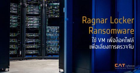 Ragnar Locker Ransomware ใช้ VM เข้ารหัสไฟล์ เลี่ยงการตรวจจับ