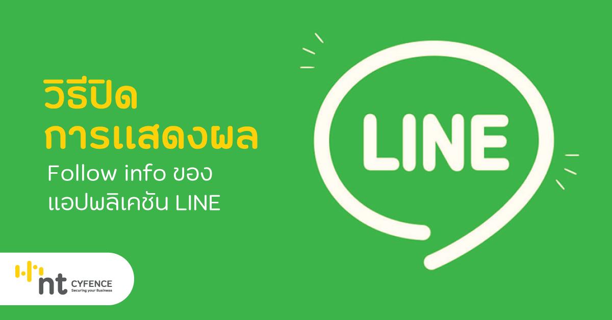วิธีปิดการแสดงผล Follow info ของแอปพลิเคชัน LINE