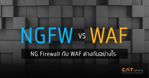 Next Generation Firewall กับ Web Application Firewall ต่างกันอย่างไร