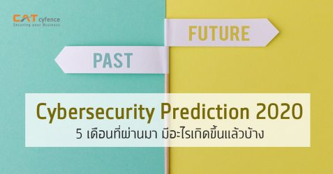 Cybersecurity Prediction 2020 5 เดือนที่ผ่านมา มีอะไรเกิดขึ้นแล้วบ้าง