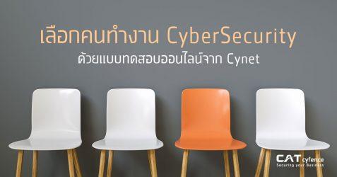 เลือกคนทำงาน ด้าน CyberSecurity ด้วยแบบทดสอบออนไลน์จาก Cynet