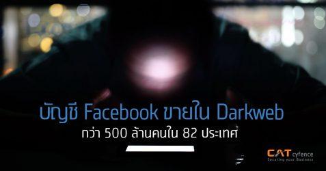 บัญชี Facebook ขายใน Darkweb กว่า 500 ล้านคนใน 82 ประเทศ
